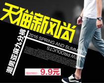 淘宝男士牛仔裤海报设计PSD素材