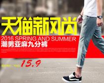 淘宝天猫男士牛仔裤海报设计PSD素材
