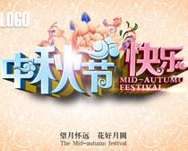 中秋节快乐购物海报背景PSD素材