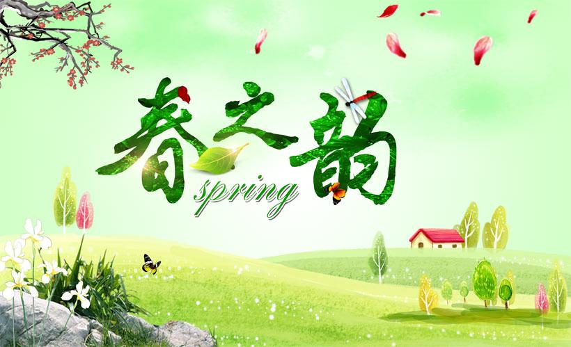草地 花朵 花卉 蝴蝶 才从 房屋 树木 蜻蜓 绿叶 叶子 spring 海报