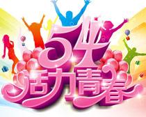 54青年節商場促銷海報設計矢量素材
