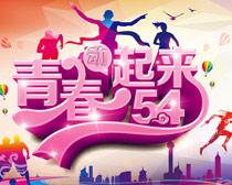 54青春動起來活動海報設計矢量素材