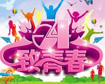 54致青春商場活動海報設計矢量素材