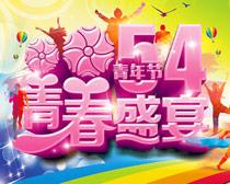 54青年節青春盛宴海報設計矢量素材