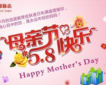 母亲节快乐购物促销海报矢量素材