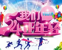 54青年節活動海報設計矢量素材
