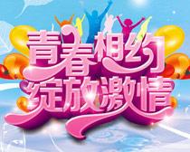 54青年节绽放激情海报设计矢量素材