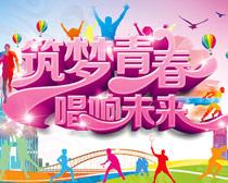 54青年节唱响未来海报设计矢量素材