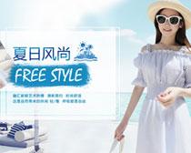 淘宝时尚女装夏日促销PSD素材