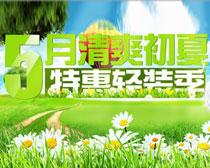 淘宝51装修季店铺促销海报PSD素材