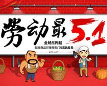 淘宝51劳动节促销海报PSD素材
