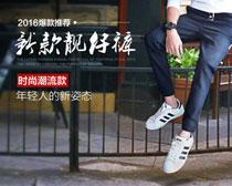 淘宝男士新款牛仔裤促销海报PSD素材