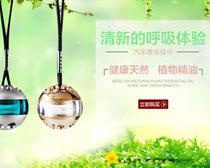 淘宝香水挂件促销海报设计PSD素材