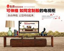 淘宝实木电视柜促销海报设计PSD素材