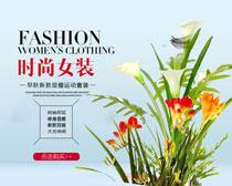 淘宝时尚女装宣传海报PSD素材
