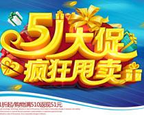 51劳动节疯狂甩卖海报设计PSD素材