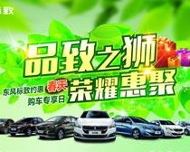 东风标致约惠春天海报设计PSD素材