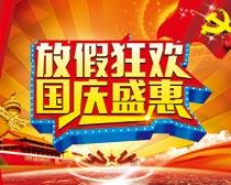 国庆优惠盛典活动海报PSD源文件