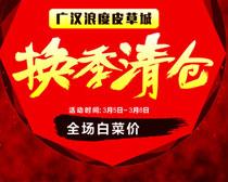 商场季末清仓促销海报设计矢量素材