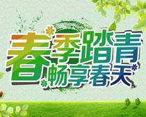 春季踏青清新海报设计矢量素材