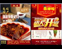 麻辣鸡开业宣传传单设计矢量素材