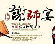 谢师宴预订海报设计矢量素材