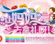 母亲节商场活动海报设计矢量素材