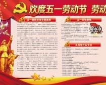 51劳动节展板设计模板PSD素材