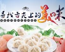 包饺子大赛活动海报PSD源文件