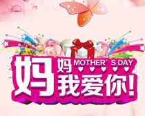 母亲节促销展板设计模板PSD素材