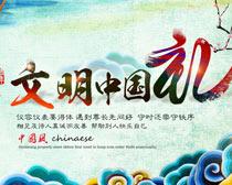 文明中国礼创意海报设计PSD素材