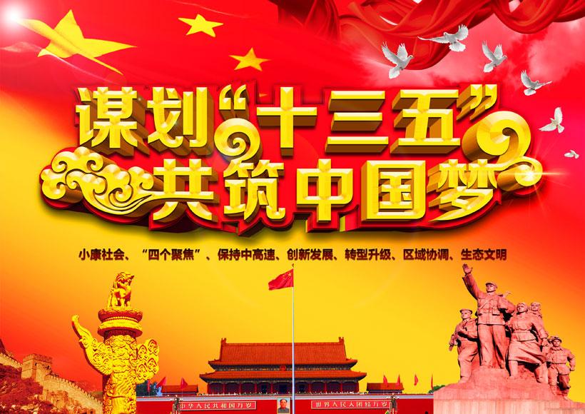 谋划十三五共筑中国梦海报psd素材