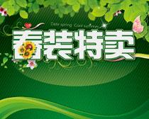 春装特卖春季海报设计PSD素材