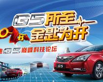 比亚迪G5汽车活动海报PSD素材
