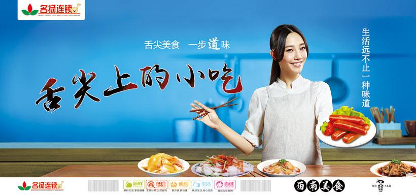 超市小吃海报设计psd源文件
