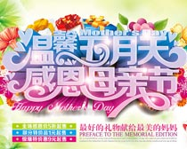 感恩母亲节五月促销海报设计矢量素材