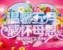 温馨五月感怀母亲海报设计矢量素材