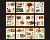 中国风高档菜谱设计模板矢量素材