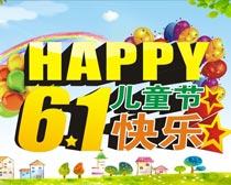 61儿童节快乐活动海报矢量素材