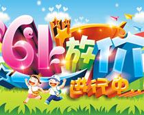 61儿童节放价促销海报矢量素材