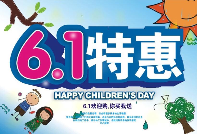 手绘花朵太阳男孩女孩儿童61活动海报商场促销海报儿童节海报节日素材