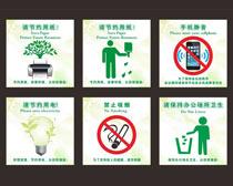 勤俭节约环保公益标识牌矢量素材