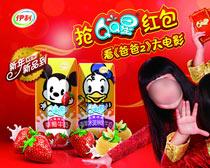 伊利QQ星牛奶贺岁广告设计矢量素材