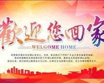 欢迎您回家创意海报设计矢量素材