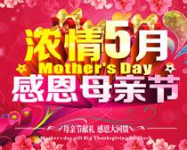 感恩母亲节活动海报设计矢量源文件