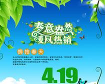 春意盎然春季促销海报设计PSD素材
