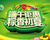端午节商场钜惠海报设计PSD素材