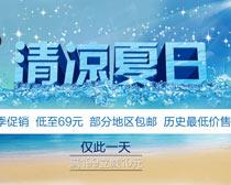 夏季商场促销活动海报PSD模板