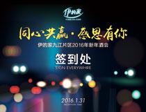 企业新年酒会签到海报设计PSD素材