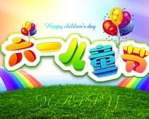 61儿童节字体设计模板PSD素材